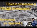 Сдача экзамена в ГИБДД. площадка г. Зеленоград, улица Крупской, 1