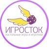 ИГРОСТОК. Настольные игры и комиксы Смоленск