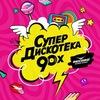 СУПЕРДИСКОТЕКА 90-х в Рязани!