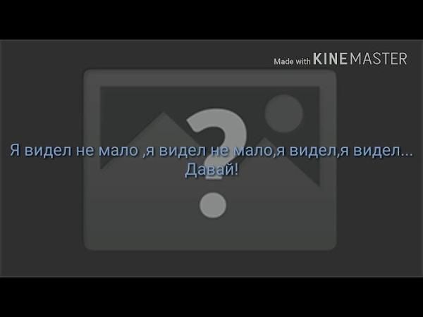 Текст песни ЯрмаК На краю