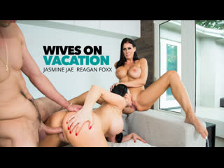 Jasmine Jae, Reagan Foxx - Wives On Vacation [Naughtyamerica] Big Tits, Blowjob, Fake Tits, Lesbian