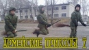 Армейские приколы, подборка! 7