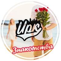 Логотип Знакомства / ИРК - Иркутск