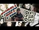 аккорды thrill pill фотографии cover