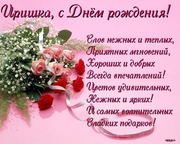 Поздравления с днем рождения дочери ирины