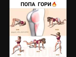 Упражнения на ягодицы