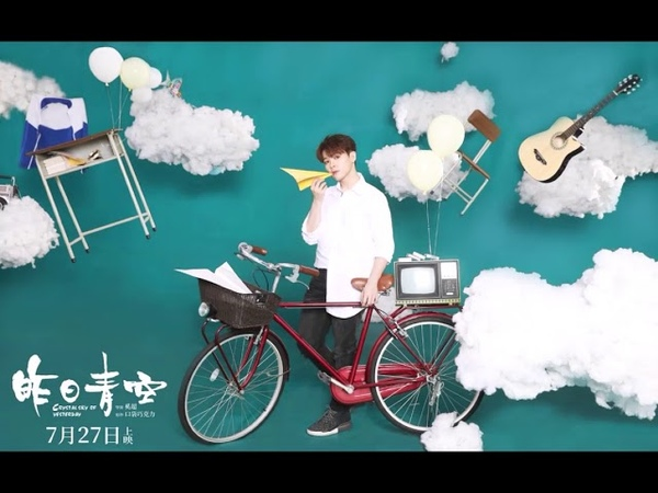 [Audio/Mp3] 尤长靖 - 昨日青空(电影《昨日青空》同名青春主题曲)You Zhangjing - Crystal Sky of Yesterday