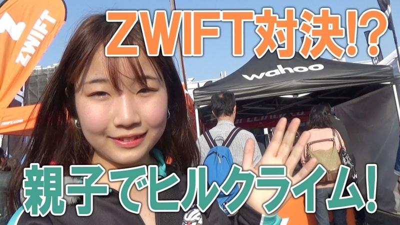 ZWIFT対決!?親子でヒルクライム!名古屋サイクルスポーツデイズにて