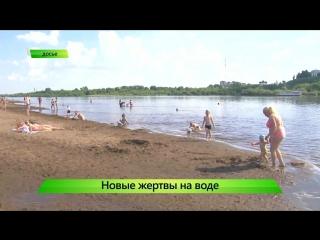 ИК Город Новые жертвы на воде. Выпуск