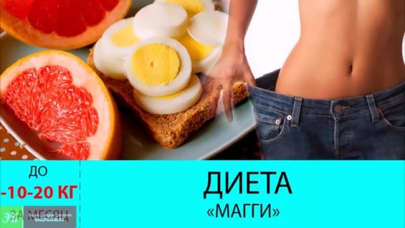 Диета Магги. До МИНУС 20 кг за 4 НЕДЕЛИ ЭФФЕКТИВНАЯ ДИЕТА МЕНЮ диеты Магги