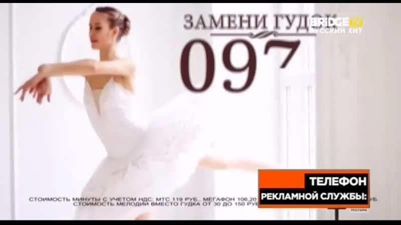 Фрагмент эфира MUSIC ROLL Реклама и Часы на BRIDGE TV Русский Хит 9.07.2019