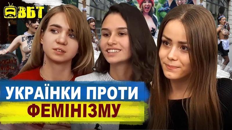 Дівчата розкривають суть фемінізму Чому фемінізм та рівність статей це зло