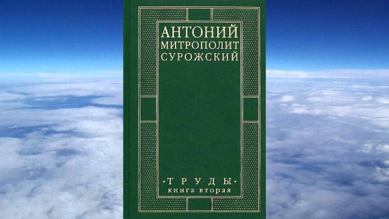 Ч.3-2 митроп. Антоний (Сурожский) - ТОМ 2 , Труды