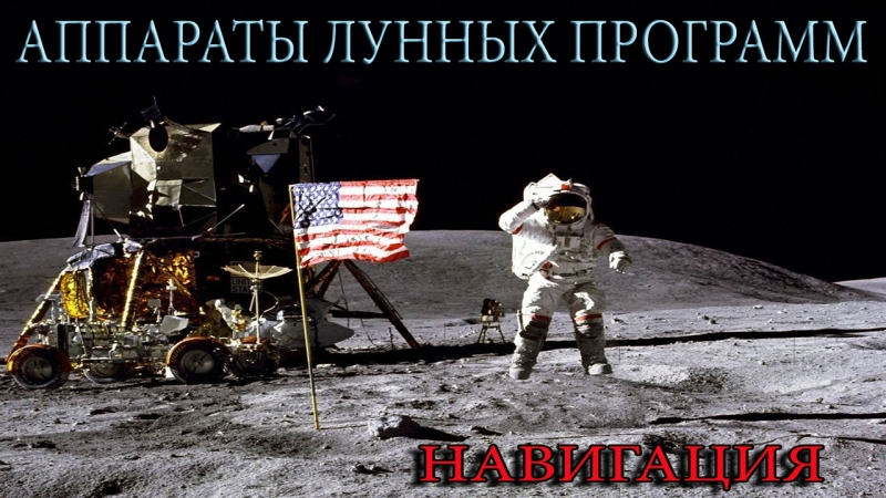 Аппараты лунных программ Навигация