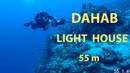 Light House, Dahab, 55m / Лайт Хаус, 55м. Дахаб
