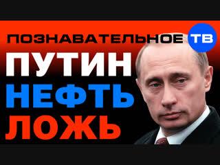 Путин. Нефть. Ложь. Как врут про стоимость нефти (Познавательное ТВ, Артём Войтенков)