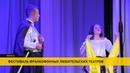 Фестиваль франкофонных любительских театров открылся в Минске