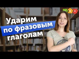 Не нужно УЧИТЬ фразовые глаголы  нужно их понимать   Puzzle English