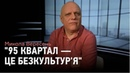 Микола Вересень Я блюю від телебачення за всі ці роки