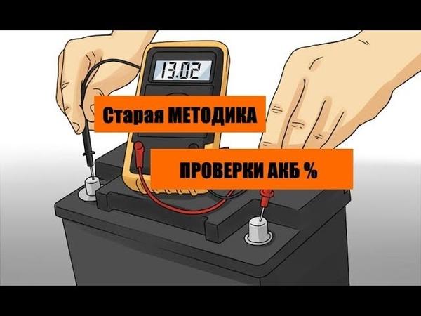 ПРОВЕРКА ЗАРЯЖЕННОСТИ АККУМУЛЯТОРА автомобиля - СТАРАЯ МЕТОДИКА!