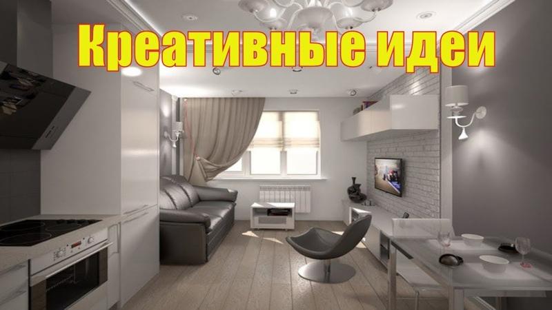 Идеи обустройства микроквартиры   ФАКТОГЕН