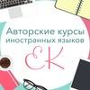 Авторские курсы иностранных языков