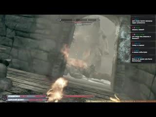 [Sledovatel GameShow] Зрители управляют стримом! Сегодня, все будет по другому! - The Elder Scrolls V: Skyrim