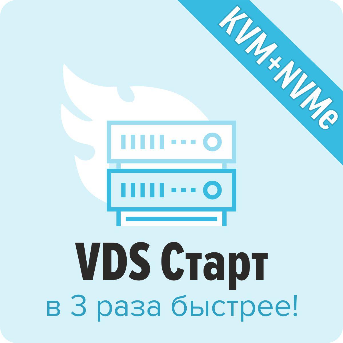 VDS Старт (KVM, NVMe, 1 Core, 1Gb RAM, 20Gb NVMe)