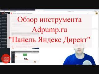 """Обзор инструмента  """"Панель Яндекс Директ"""". Инструкции по подключению и работе"""