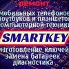 SMART KEY   +375336905104