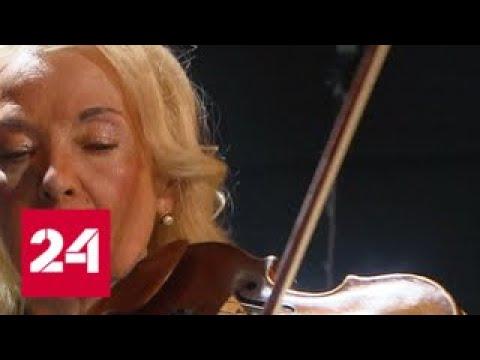 Создательница Вивальди оркестра Светлана Безродная отмечает юбилей на сцене Россия 24