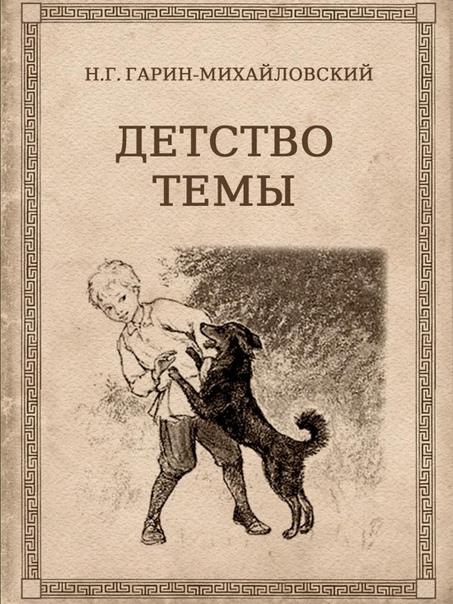 Картинки гарин михайловский детство темы