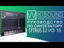 Sytrus 02 из 16 Работа с высотой тона осциллятора