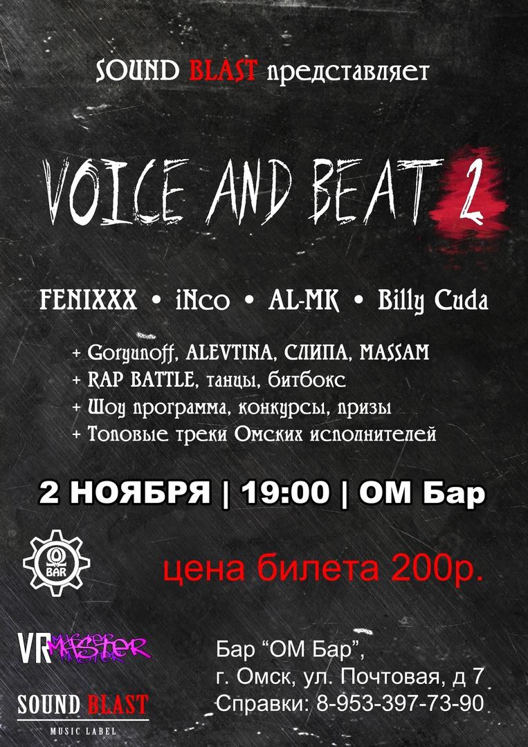 Афиша Омск Voice and Beat 2 / 2 ноября / Омск