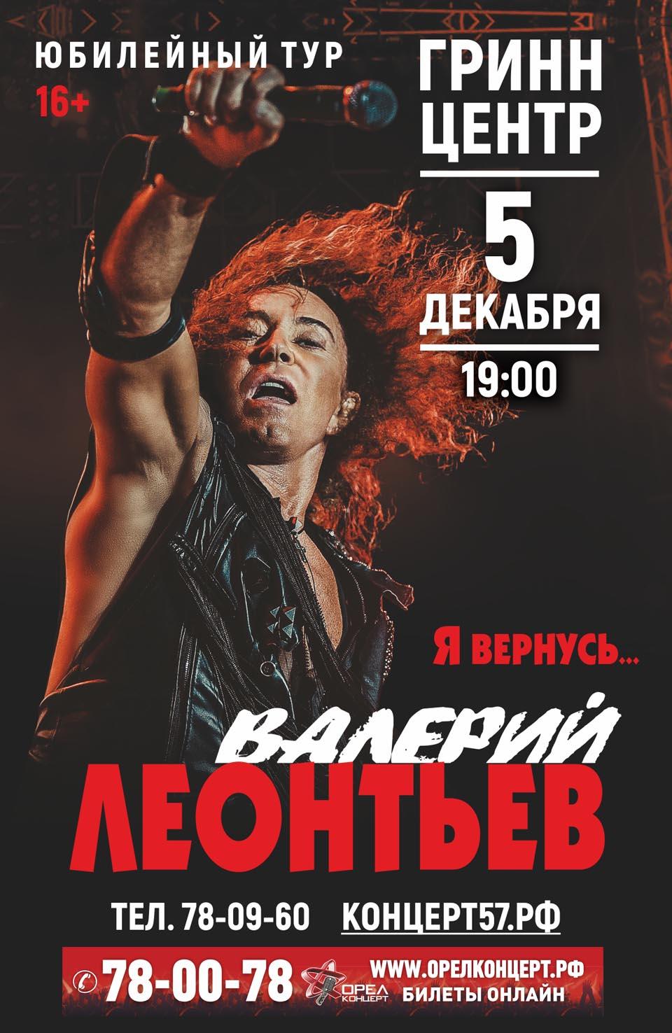 Валерий Леонтьев «Я вернусь…»