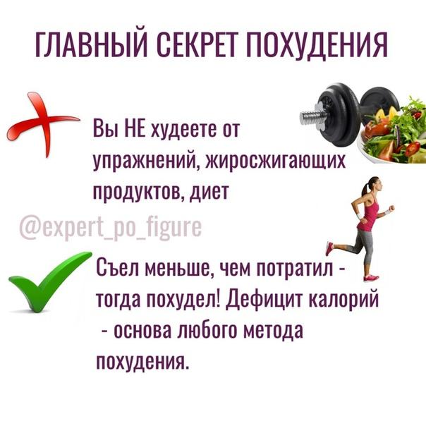 Для похудения секреты