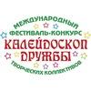 Международный фестиваль «Калейдоскоп дружбы»