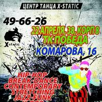 Логотип X-StatiC ( Танцы Омск )