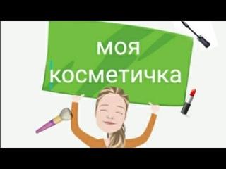 ЧТО В МОЕЙ КОСМЕТИЧКЕ?/КОСМЕТИКА/МОЯ КОСМЕТИКА/