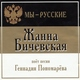 Жанна Бичевская - Русский марш