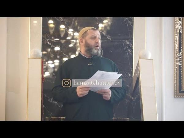 Шейх Хамзат Чумаков - Абубакр Ас-Сиддик (да будет доволен им Аллах).