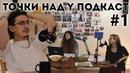 Точки над Y ПОДКАСТ 1 - Миллениал с телевидения о репе, хасле и митингах