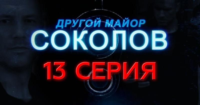Остросюжетный детектив Другой майор Соколов 13 я серия