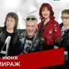 «Мираж», 5 июня в «Максимилианс» Новосибирск