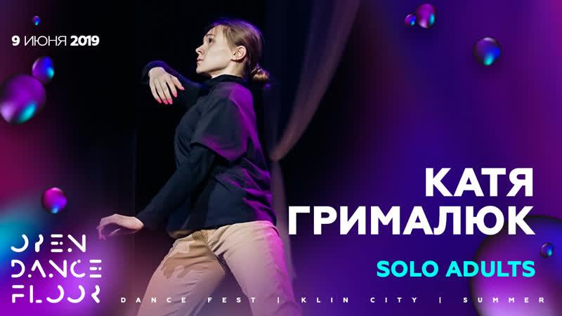 Катя Грималюк | SOLO ADULTS | OPEN DANCE FLOOR 9