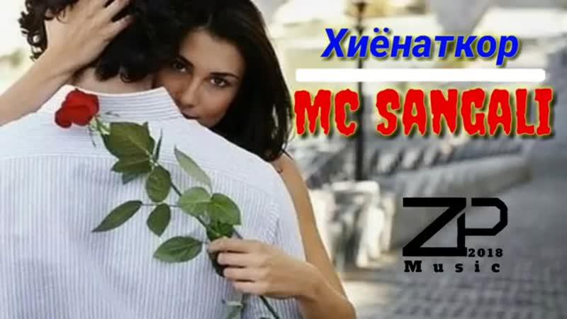 MC_SANGALI._Хиёнаткор..mp4