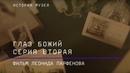 Глаз Божий. Фильм Леонида Парфенова о Пушкинском музее. Серия 2
