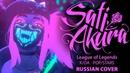 League of Legends OST RUS K/DA - POP/STARS Cover by Sati Akura