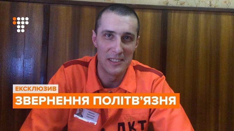 Звернення політвязня Шумкова з колонії РФ — ексклюзив