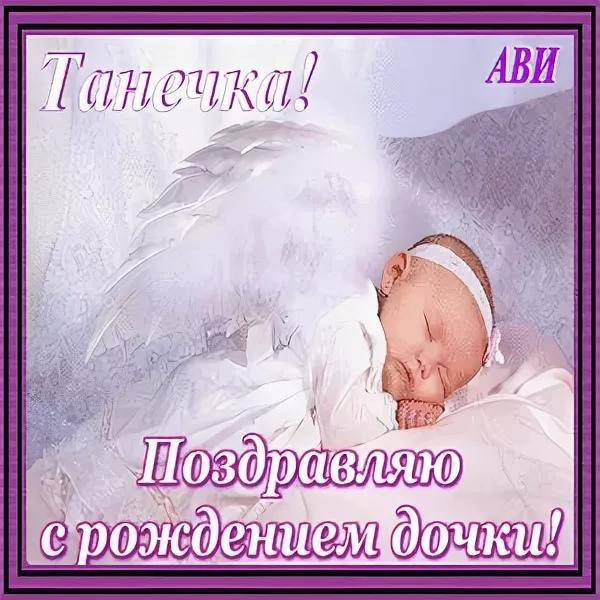 Поздравление сестре с рождением дочери в смс